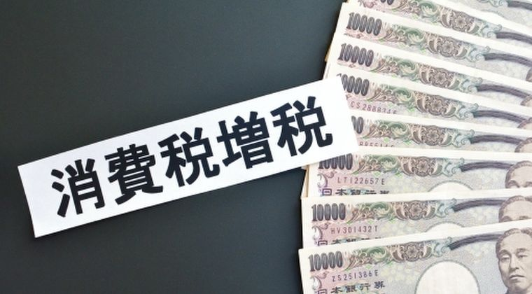 OECD(経済協力開発機構)「日本は消費税20~26%にしなければならないぞ。財政再建をしろ」