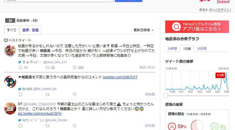 日本各地で「地震雲」が目撃されている模様…特に富士山の雲が凄すぎる...