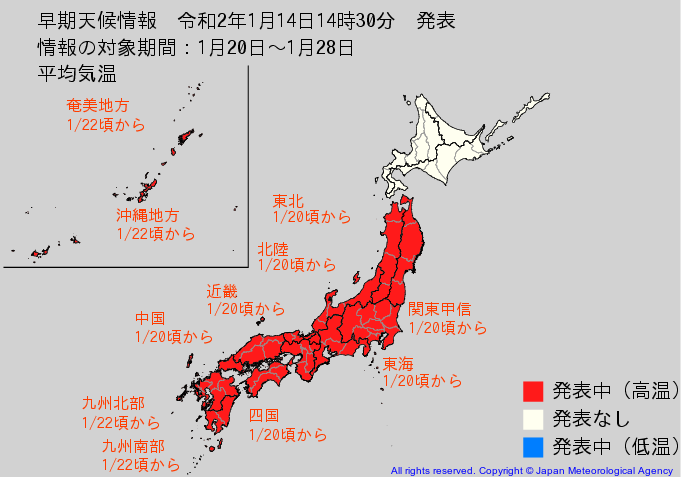 【暖冬】気象庁「東北から沖縄にかけて20日頃から平均気温より2℃近く上がります」