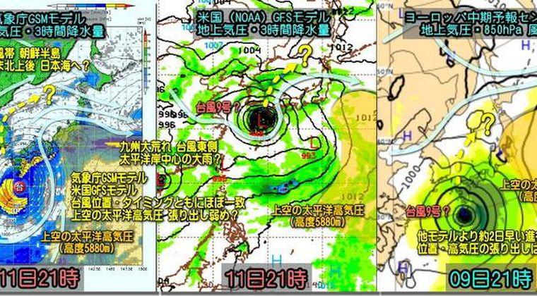 【大雨】台風8号は発達し強い勢力なり西日本へ接近…だけども8号なんかよりその後に来る「台風9号(仮)」の方がヤバいらしいぞ