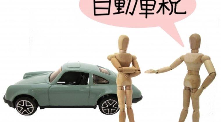 【重税国家】将来「自動車走行税」ってのが出来るらしいけど出掛けるだけで税金が取られるってマジなの?「1kmあたり5円」を検討