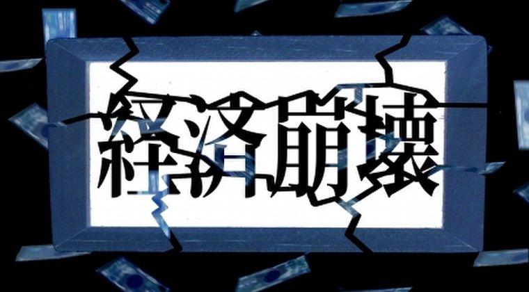 【終焉】ついに「日本」は終わった…新型コロナウイルスが日本経済を壊す