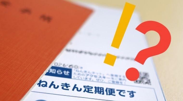 【忖度】年金機構「個人情報含む記録媒体を紛失した」となぜか21日夜(選挙当日)に発表