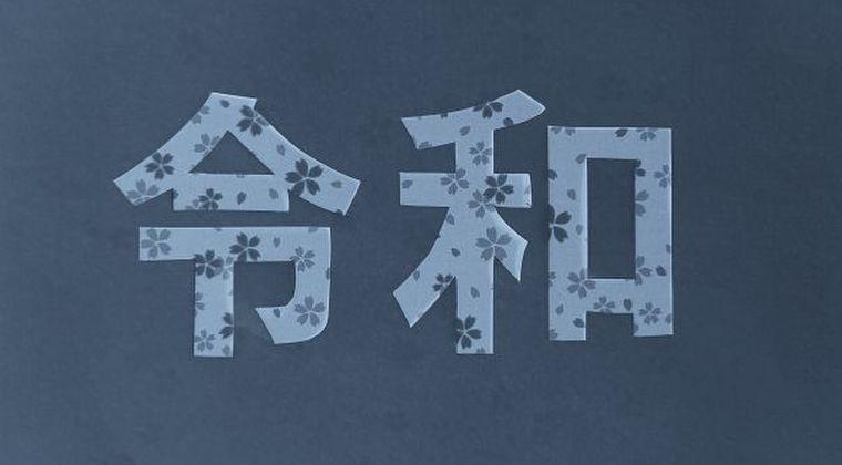 首里城まで焼失し、一般人たちも気付き始める…台風、水害、京アニ事件「令和になってから日本がヤバすぎる」