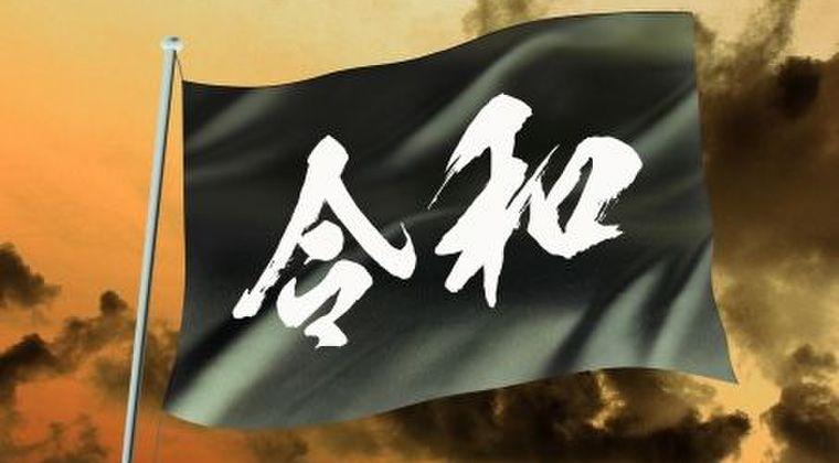 【不吉】令和元年、開始数ヶ月で「地震・雷・火事・親父」のうち4分の3の事象を制覇してしまう...