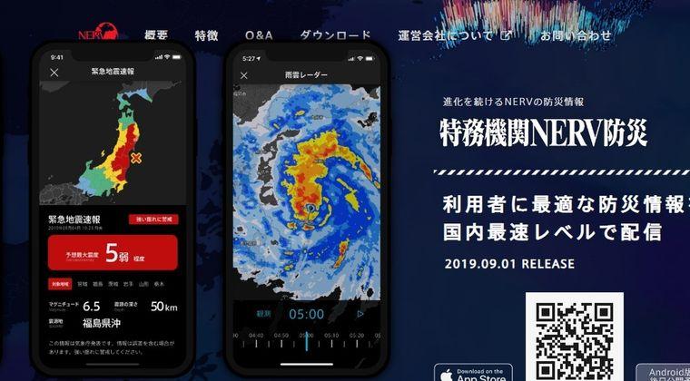 【防災】Twitterで防災情報をツイートしている「特務機関NERV」がアプリになって登場!気象庁からの専用回線で即時に情報提供!これで避難も捗るな!