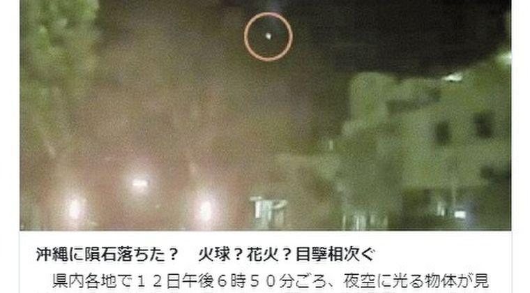 【隕石】沖縄で「火球」?日本各地の上空で「謎の発光物体」の目撃情報が相次ぐ!