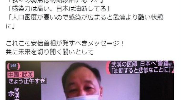 武漢大学医師「日本は人口密度が高い。何より油断している...このままだと武漢より酷いことになってしまう」
