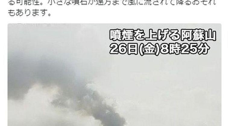 【九州】熊本県阿蘇山の中岳で小規模噴火…噴煙1600メートルを上げる