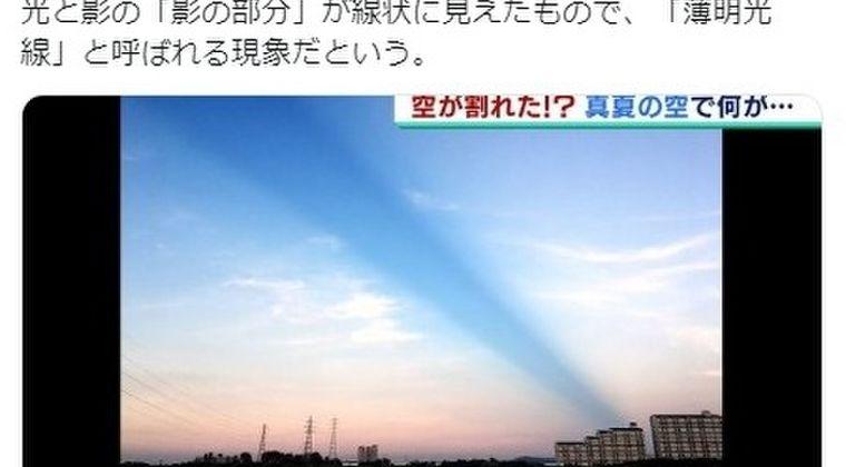【不吉】真夏の空が「割れた!」…この不思議な現象、その真相とは?
