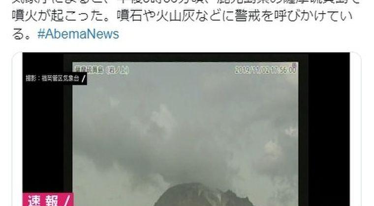 鹿児島・薩摩硫黄島の硫黄岳が火山噴火…噴煙1000メートル以上に達する