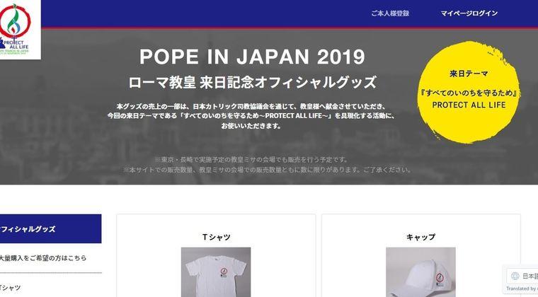 【現代の免罪符】来日したローマ教皇さん、東京ドームでグッズ販売をしてしまう…金儲けしていいのか?