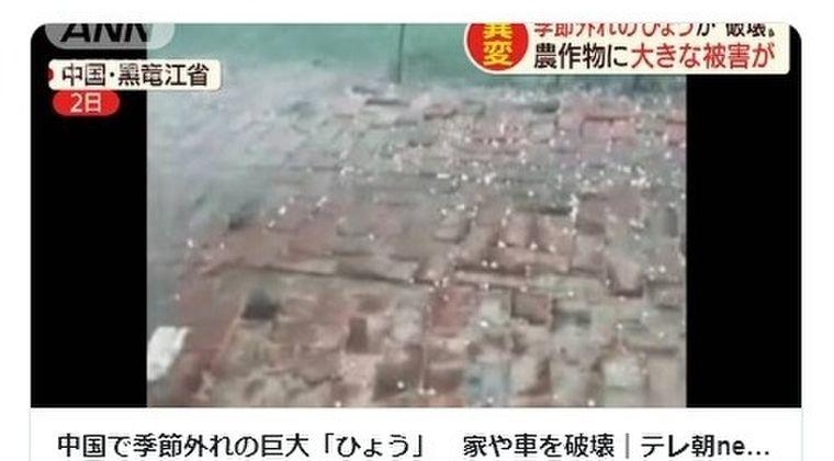 【異常気象】中国で季節外れの「巨大な雹(ひょう)」が降り注ぐ!激しい雨も降り、道路は冠水
