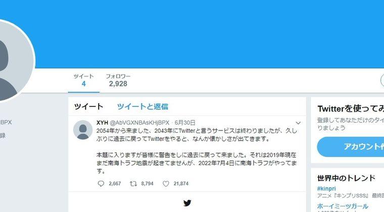 【降臨】ツイッターに2054年から来た未来人が現れる!「2022年7月4日に南海トラフ巨大地震」が来ると予言し、話題に