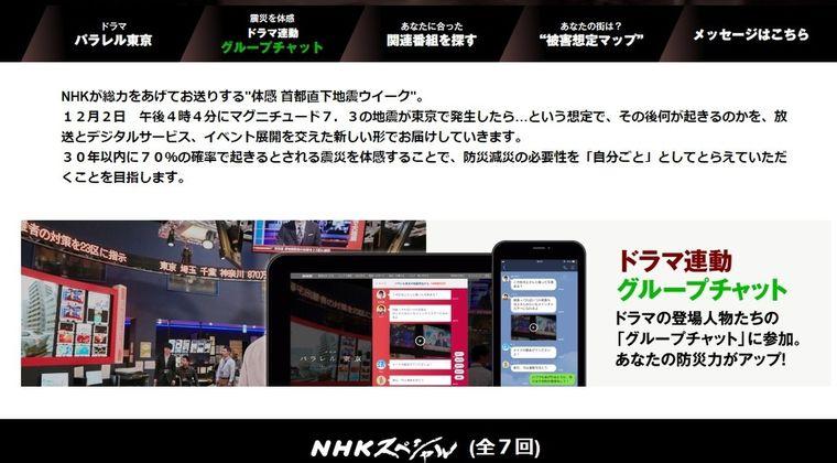 【東京崩壊】NHKの特番見たけど「首都直下地震」がガチでヤバそう…「体感 首都直下地震ウイーク」