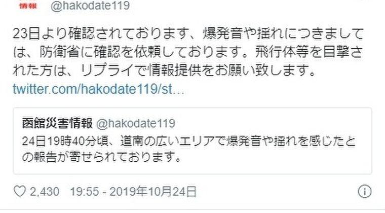 【地震前触れ】北海道・函館で「謎の爆発音と揺れ」があったとの報告が相次ぐ…2日連続で発生した模様