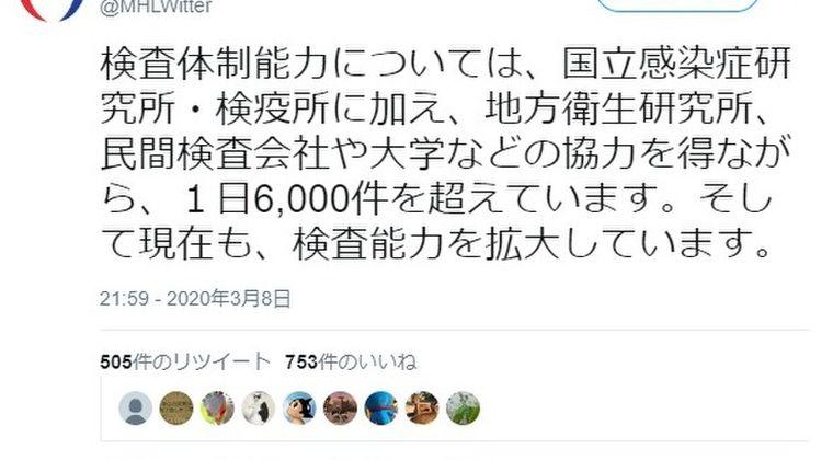 厚労省「新型コロナの1日の検査体制能力は6000件を超えています!」 → 検査実施数は公表せず