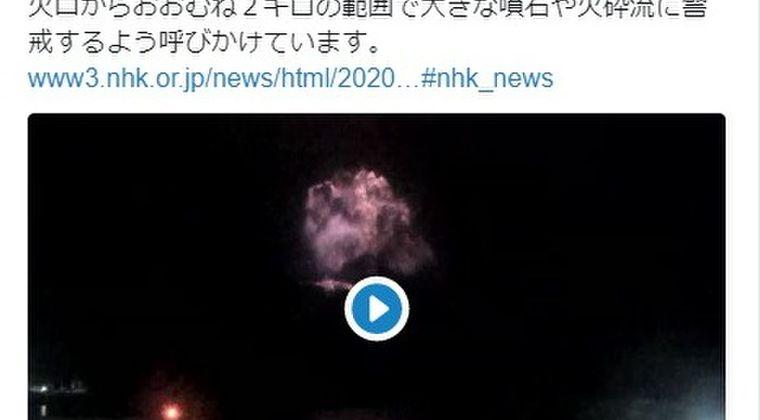 【鹿児島】口永良部島で火砕流伴う噴火が発生!噴煙7000メートルを上げる