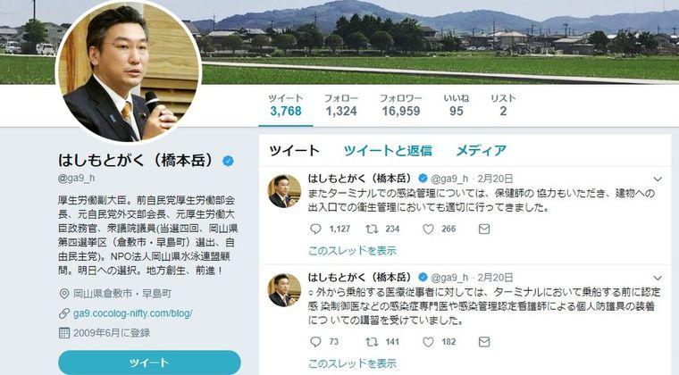 【上級国民】橋本岳厚生労働副大臣と政務官、自分らはクルーズ船を下船後きちんとすぐ検査を受け、2週間手厚く隔離してもらっている模様