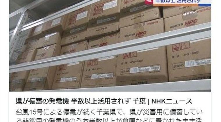 千葉県の台風による大規模停電で県が備蓄していた「災害用発電機」その半数以上が倉庫に保管、なぜなのか…県「貸し出せって要請がなかったから」