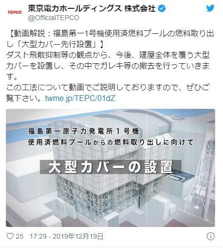 福島原発1号機の建屋に大型カバーを設置します…放射性物質を含む粉じんが飛散しないように