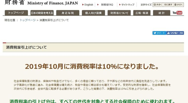 増税したのに日本政府さん、社会保障費1300億円を圧縮してしまう…台風騒動の最中、明らかに