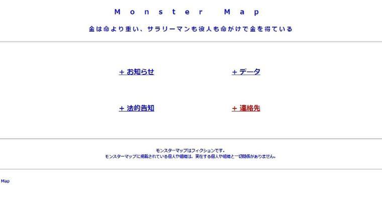 【闇深】世間を震撼させた、あの「破産者マップ」が「Monster Map」という名前になり復活していた模様