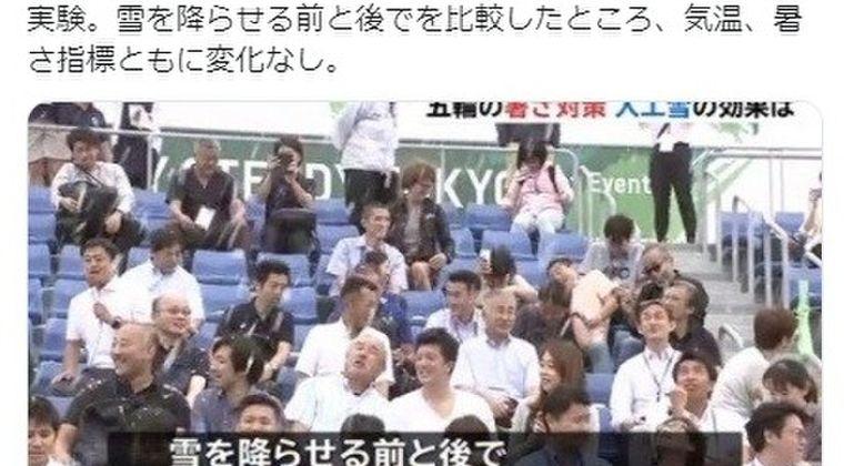 【東京オリンピック】日本「暑さ対策!会場で雪を降らせる実験をします!」海外メディア「HAHAHA」会場では笑いの声…気温は下がらず、転倒者も出てしまう