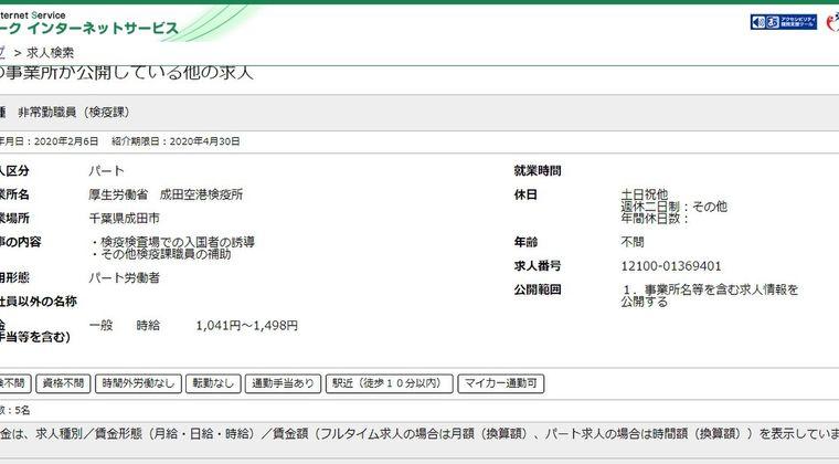 【使い捨て】厚労省が成田空港検疫所でバイトを急募!「検疫検査場での入国者の誘導や補助をして頂きます」時給1041円からコロナ対策の職員になれるぞ!
