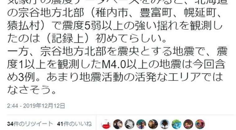 北海道の宗谷地方北部での発生した地震…「震度5弱」の揺れは観測史上初だった模様