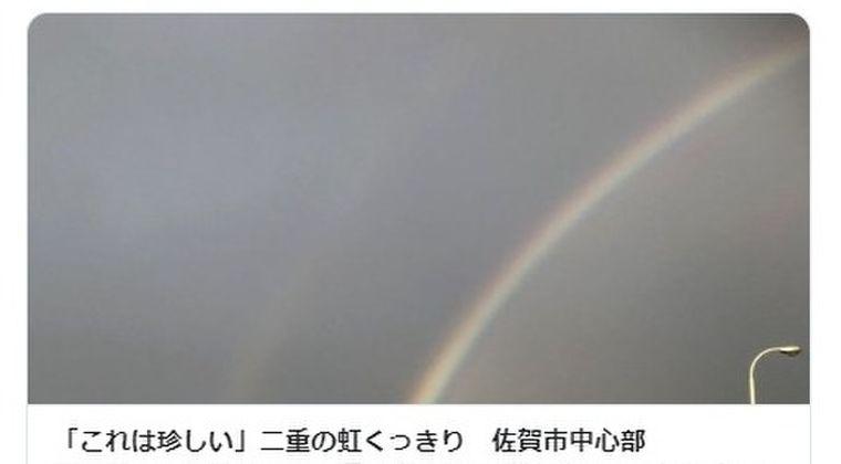 【宏観】二重の虹が出現!「これは珍しい」