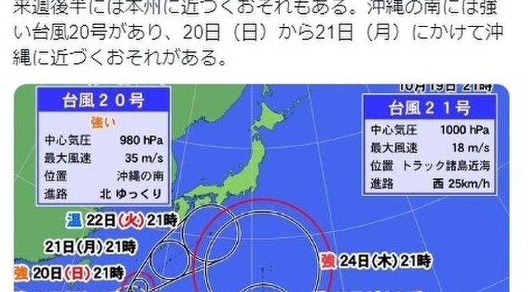 【豪雨】台風20号に続き、台風21号「ブアローイ」も発生!「非常に強い」勢力となって小笠原近海へ…2つとも日本へ接近する模様