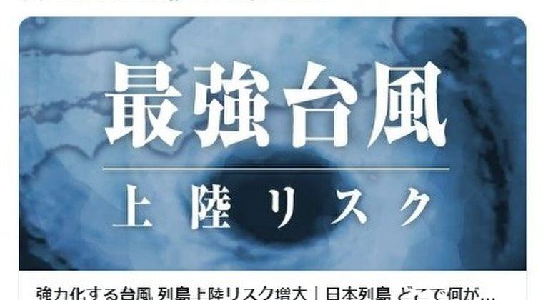 【災害列島】地球温暖化により、これまでにない強さの台風が続々と日本列島へ上陸するリスクが高い