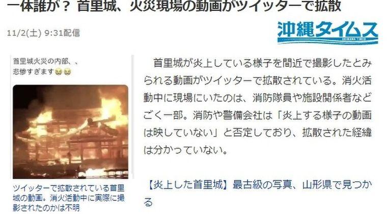 【首里城炎上】一体、いつ誰が撮ったのか?ツイッターで拡散される「謎の火災現場」の動画