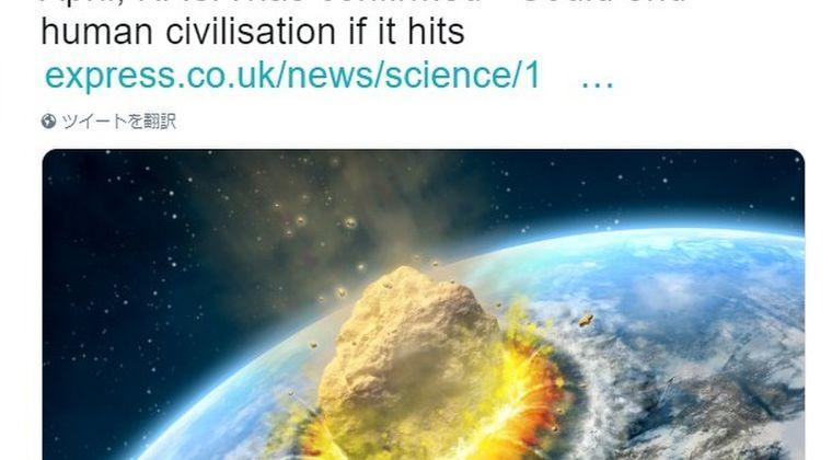 【NASA】大型の小惑星(52768/1998 OR2)が4月29日に地球に最接近します!