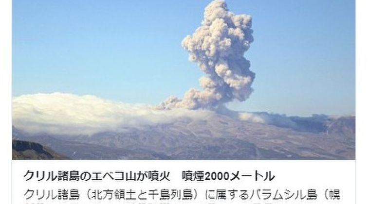 【千島列島】クリル諸島のエベコ山が噴火…噴煙2000メートルを上げる