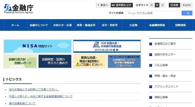 【粛清】金融庁「老後2000万円問題」の報告書をまとめた担当局長がクビにされる事実
