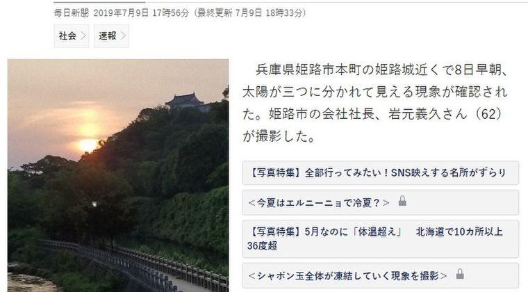 【神秘】兵庫・姫路城近くで「太陽が三つに分裂」する現象が観測される!