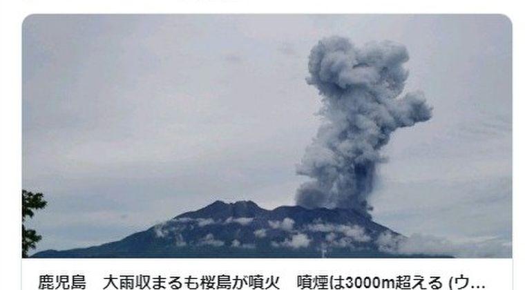 【九州】大雨の後、今度は「桜島」が噴火!噴煙3200メートルを上げる