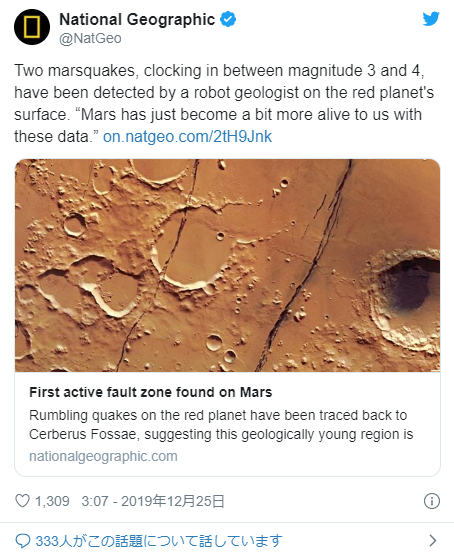 火星に活断層帯を初めて発見…M3~4の地震も観測