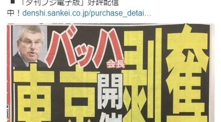 【東京オリンピック】IOCバッハ会長「日本が札幌マラソンに従わないならオリンピック開催自体を剥奪するぞ」