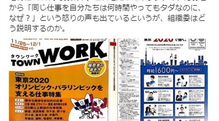 【驚愕】東京オリンピックさん、求人誌で時給1600円のスタッフ募集をしてしまう…一方、無償でタダ働きとなってしまう「ボランティア」の存在
