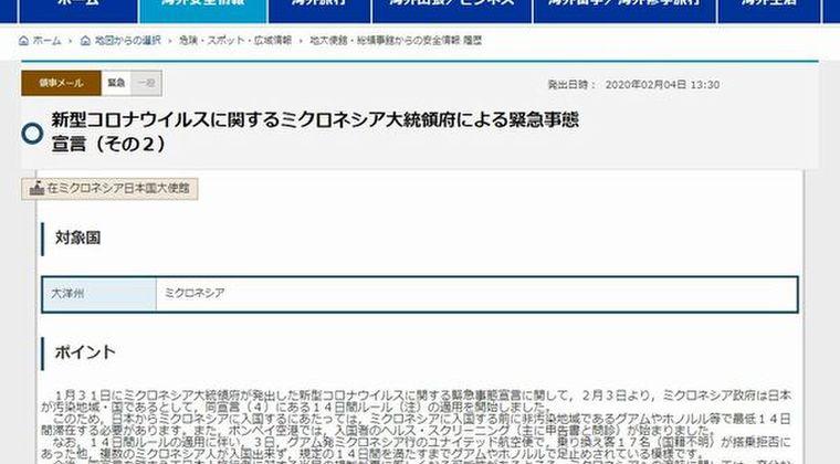 【新型肺炎】ミクロネシア連邦「日本を汚染国に指定する。日本人の入国を制限します」