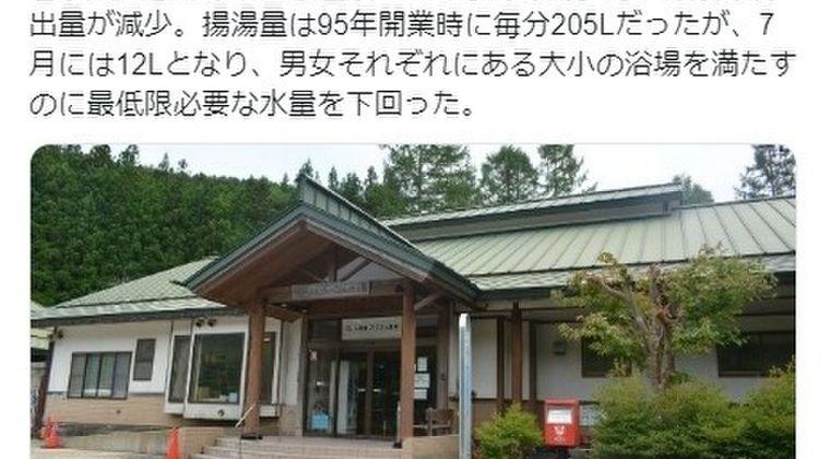 【地震前兆】岩手県にある新山根温泉べっぴんの湯…地下からくみ上げている「源泉」が謎の減少!なぜ減っているのかは「原因不明」