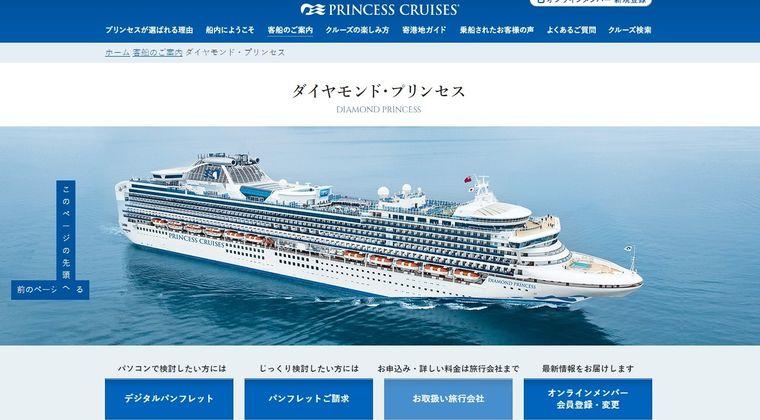 【2.11】新型コロナウイルスのため、横浜に停泊しているクルーズ船…高齢者などの乗客を「11日」下船させる方針
