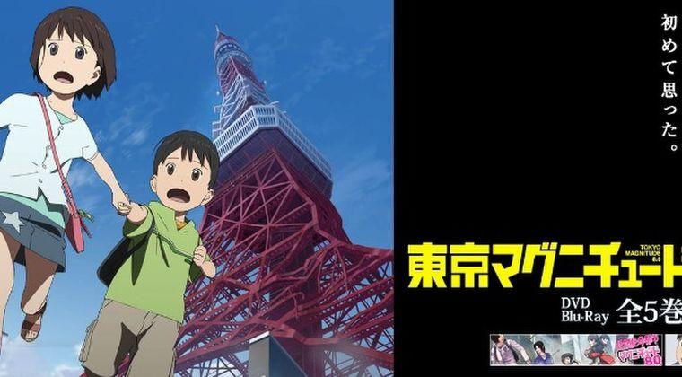 東京が首都直下地震で大パニックになる「東京マグニチュード8.0」が配信されてるから見ようぜ!