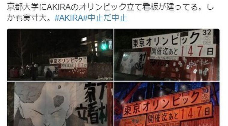 【アキラ予言】漫画「AKIRA」が新型コロナウイルスも予言していた…劇中の新聞に「WHO、伝染病対策を非難」の文字