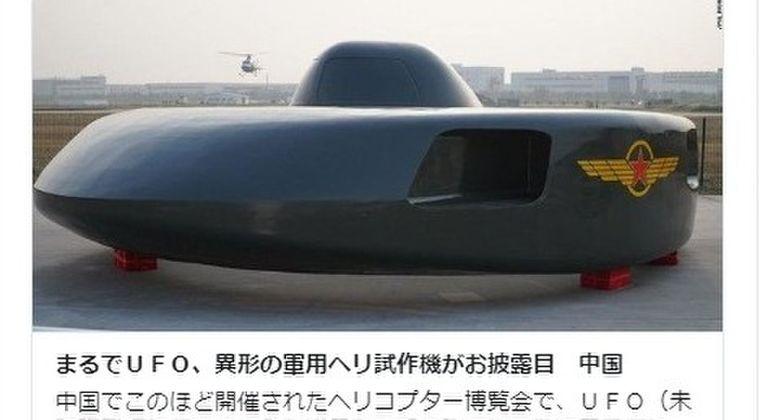 中国が「UFO」を公開?異形の軍用ヘリ試作機がこちら