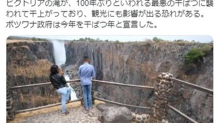 【気候変動】アフリカにあるビクトリアの滝がカラカラに…最悪の干ばつに襲われる