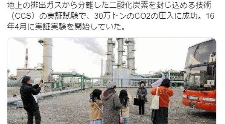 【人工地震】CCS実証実験…北海道苫小牧市沖の海底にCO2を圧入、国内で初成功!